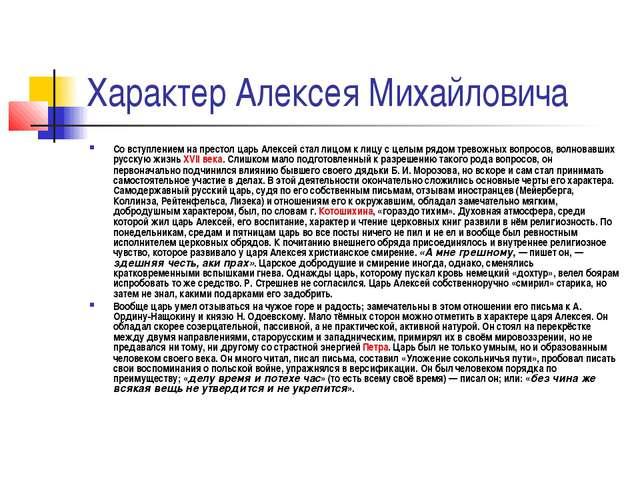 Характер Алексея Михайловича Со вступлением на престол царь Алексей стал лицо...