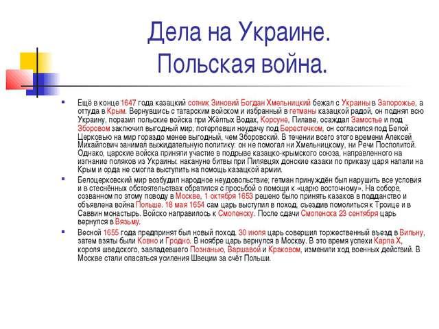 Дела на Украине. Польская война. Ещё в конце 1647 года казацкий сотник Зинови...