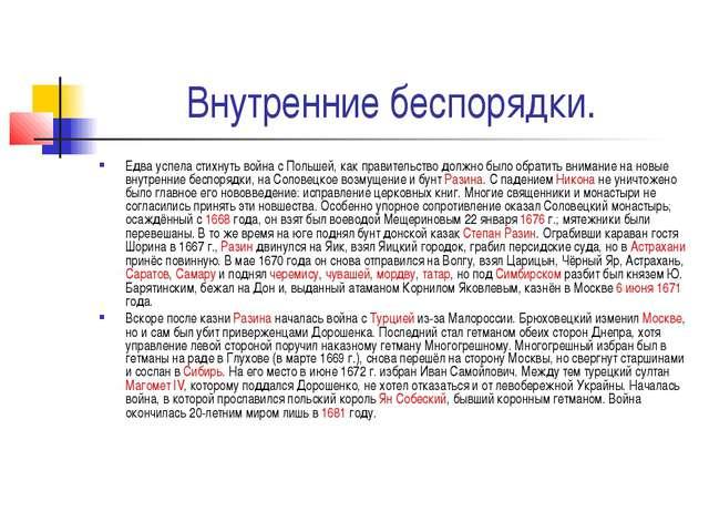 Внутренние беспорядки. Едва успела стихнуть война с Польшей, как правительств...