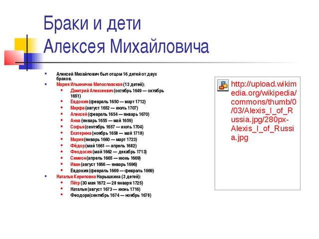 Браки и дети Алексея Михайловича Алексей Михайлович был отцом 16 детей от дву...