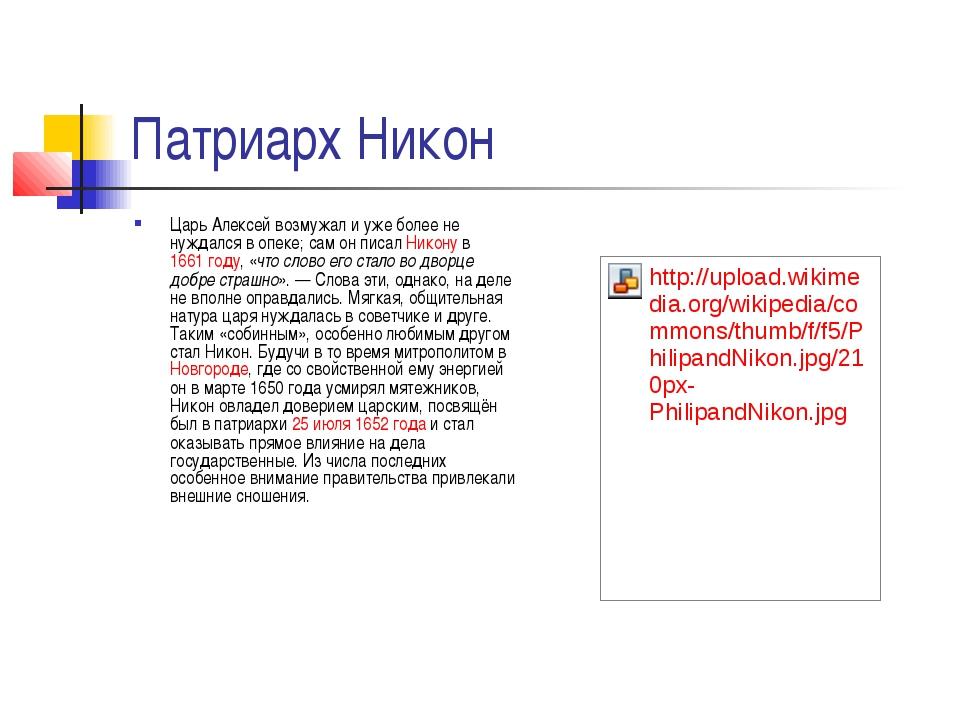 Патриарх Никон Царь Алексей возмужал и уже более не нуждался в опеке; сам он...