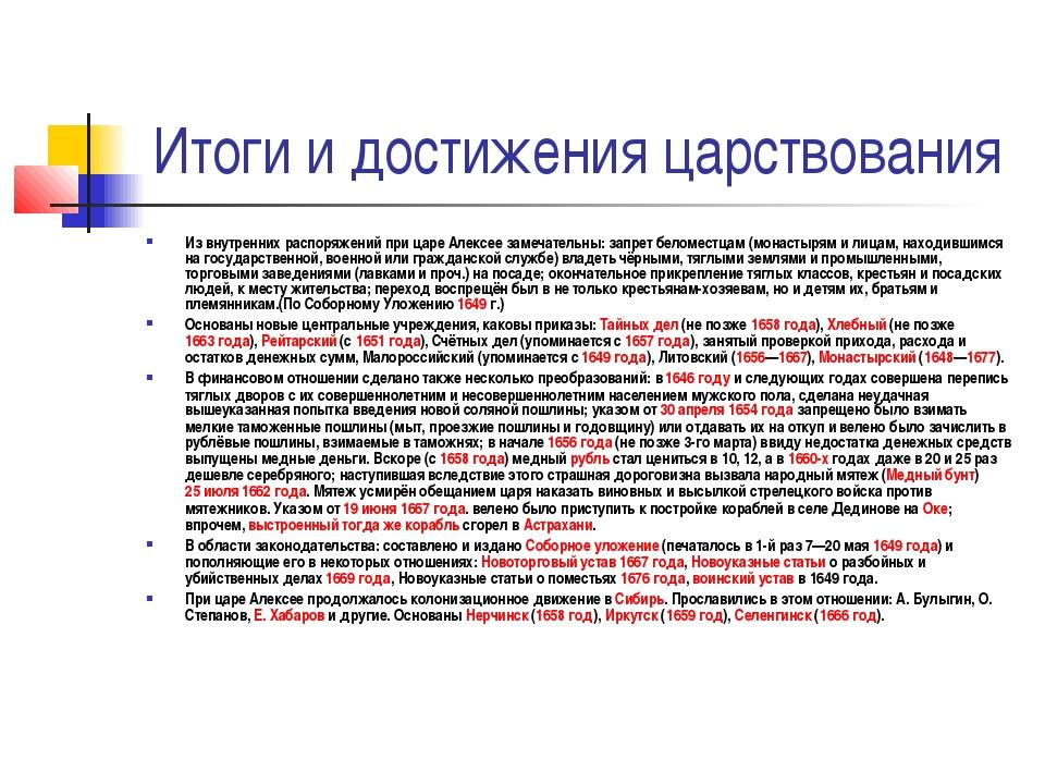 Итоги и достижения царствования Из внутренних распоряжений при царе Алексее з...
