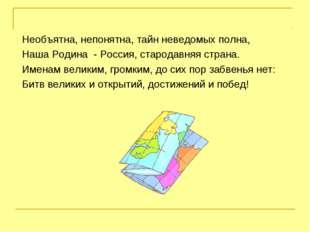 Необъятна, непонятна, тайн неведомых полна, Наша Родина - Россия, стародавняя