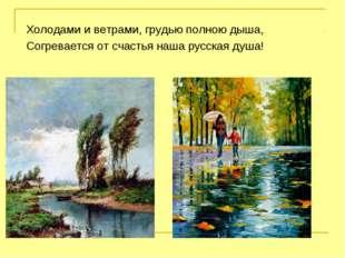 Холодами и ветрами, грудью полною дыша, Согревается от счастья наша русская д