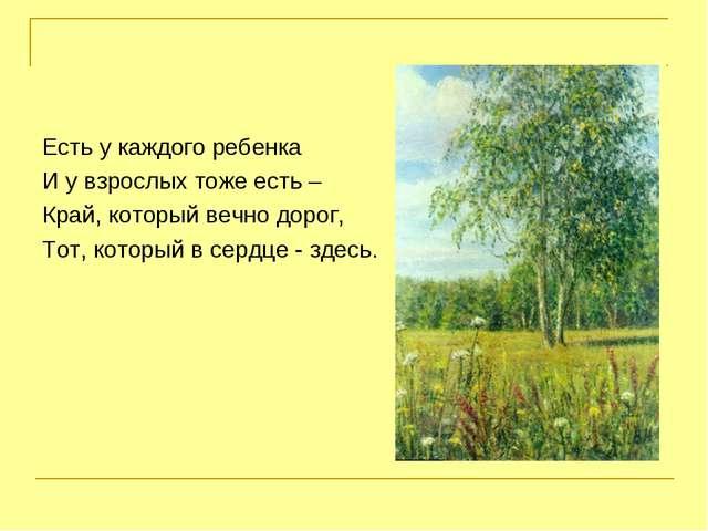 Есть у каждого ребенка И у взрослых тоже есть – Край, который вечно дорог, Т...
