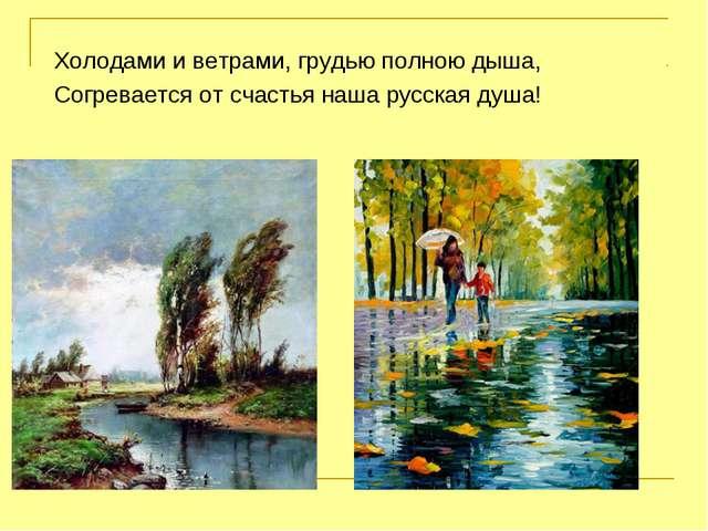 Холодами и ветрами, грудью полною дыша, Согревается от счастья наша русская д...