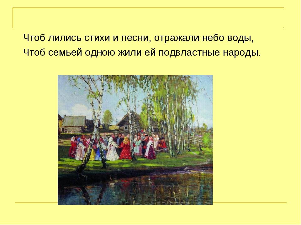 Чтоб лились стихи и песни, отражали небо воды, Чтоб семьей одною жили ей под...
