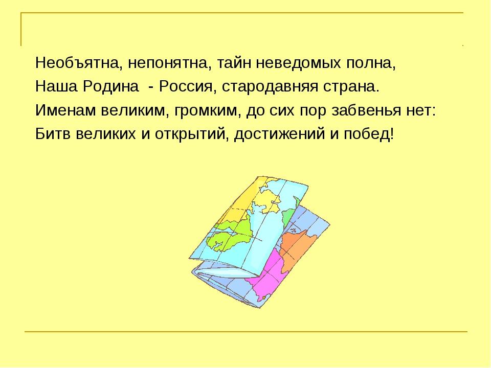 Необъятна, непонятна, тайн неведомых полна, Наша Родина - Россия, стародавняя...