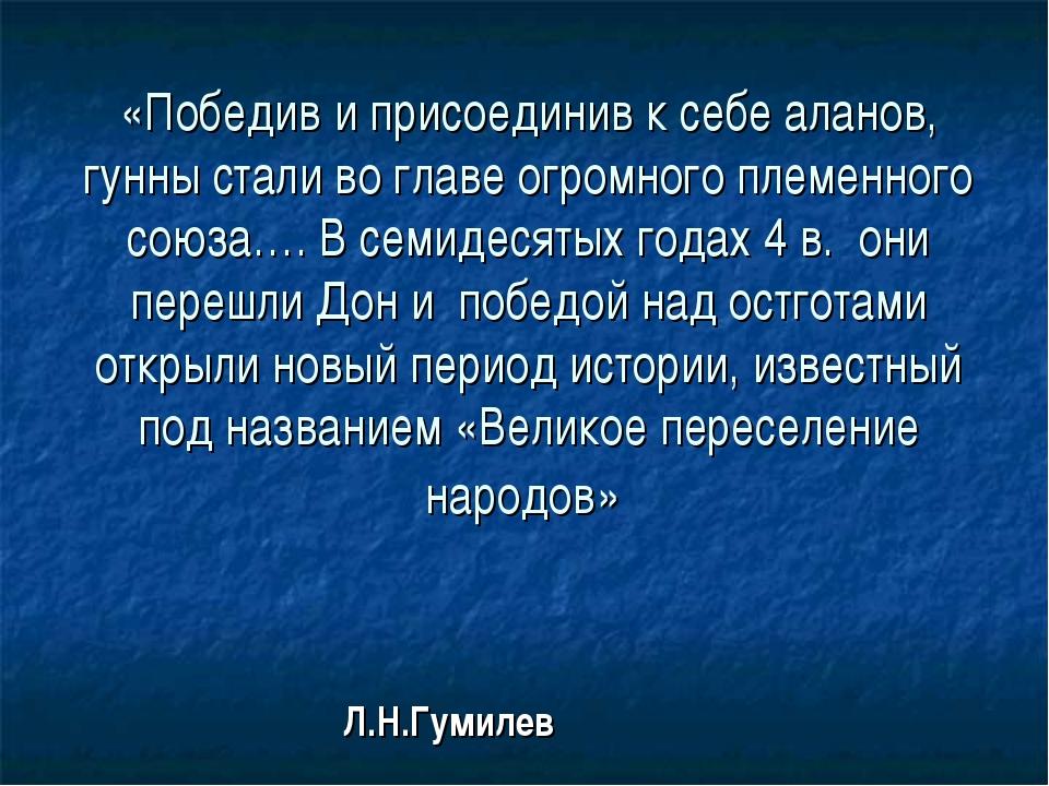 «Победив и присоединив к себе аланов, гунны стали во главе огромного племенн...