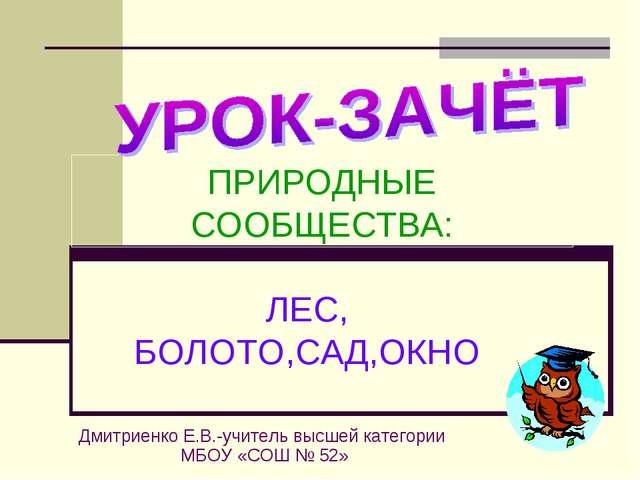ПРИРОДНЫЕ СООБЩЕСТВА: Дмитриенко Е.В.-учитель высшей категории МБОУ «СОШ № 52...
