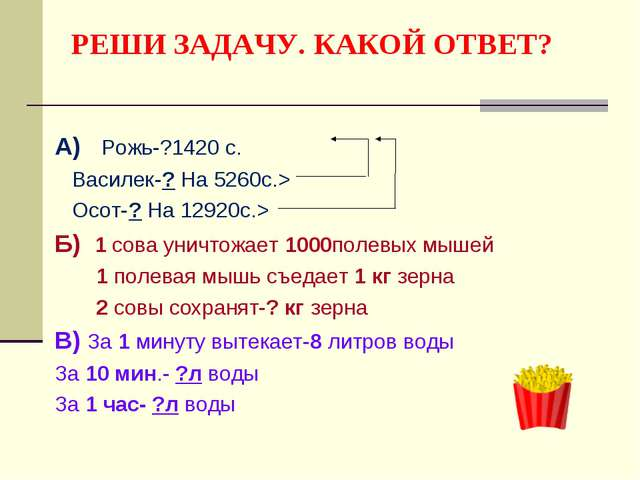 РЕШИ ЗАДАЧУ. КАКОЙ ОТВЕТ? А) Рожь-?1420 с. Василек-? На 5260с.> Осот-? На 129...
