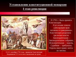 Установление конституционной монархии I этап революции 13-14 сентября 1791 го