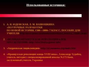 А.Я.ЮДОВСКАЯ, Л.М.ВАНЮШКИНА «ПОУРОЧНЫЕРАЗРАБОТКИ ПОНОВОЙИСТОРИИ, 1500—