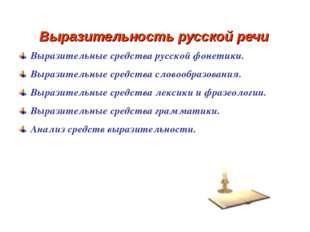 Выразительность русской речи Выразительные средства русской фонетики. Вырази
