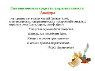 Синтаксические средства выразительности Анафора повторение начальных частей (
