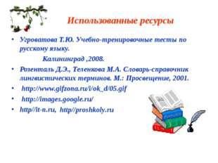 Использованные ресурсы Угроватова Т.Ю. Учебно-тренировочные тесты по русскому