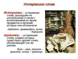 Устаревшие слова Историзмы – устаревшие слова, вышедшие из употребления в свя