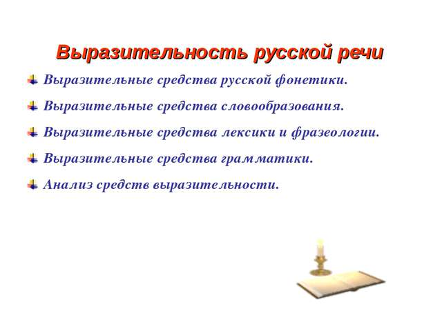 Выразительность русской речи Выразительные средства русской фонетики. Вырази...