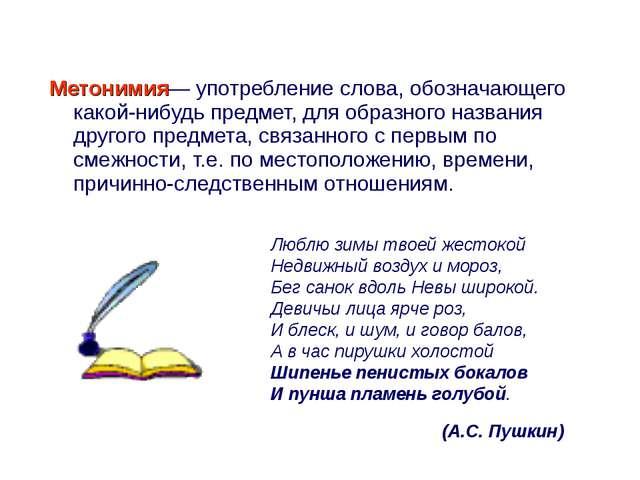 Метонимия— употребление слова, обозначающего какой-нибудь предмет, для образ...