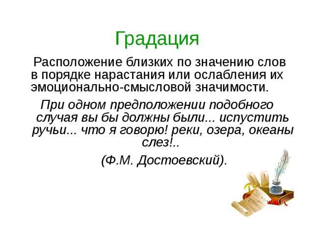 Градация Расположение близких по значению слов в порядке нарастания или ослаб...