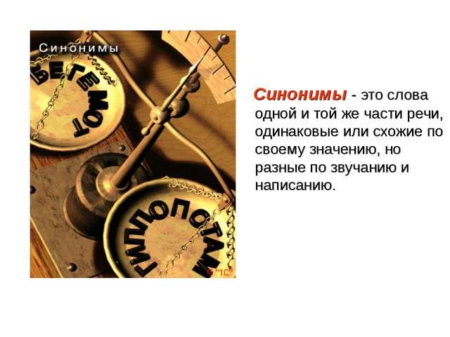 Синонимы - это слова одной и той же части речи, одинаковые или схожие по сво...