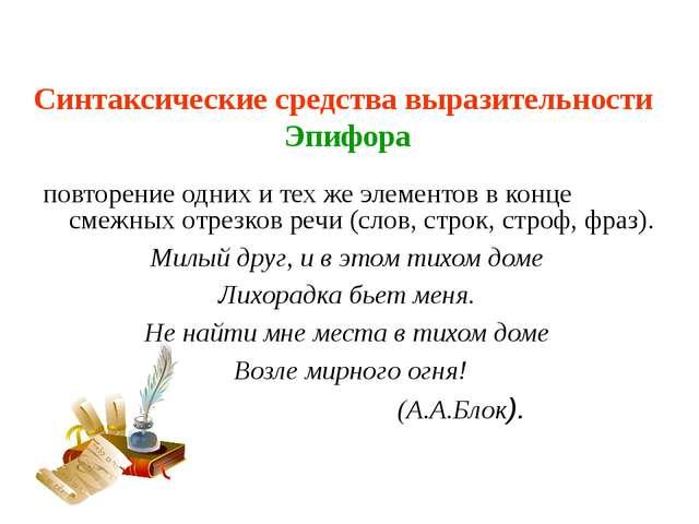 Синтаксические средства выразительности Эпифора повторение одних и тех же эле...