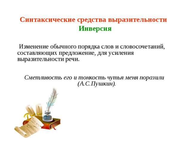 Синтаксические средства выразительности Инверсия Изменение обычного порядка с...