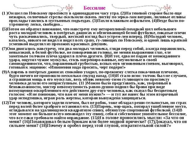 Бессилие (1 )Он шел по Невскому проспекту в одиннадцатом часу утра. (2)На те...