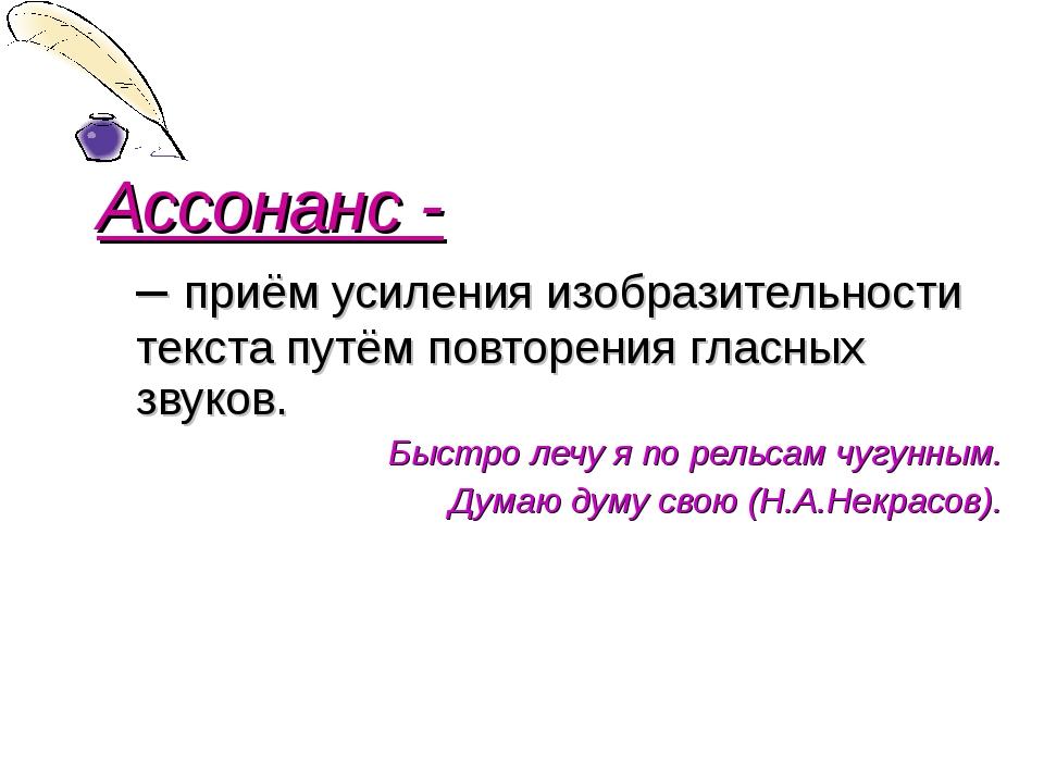 Ассонанс - – приём усиления изобразительности текста путём повторения гласны...