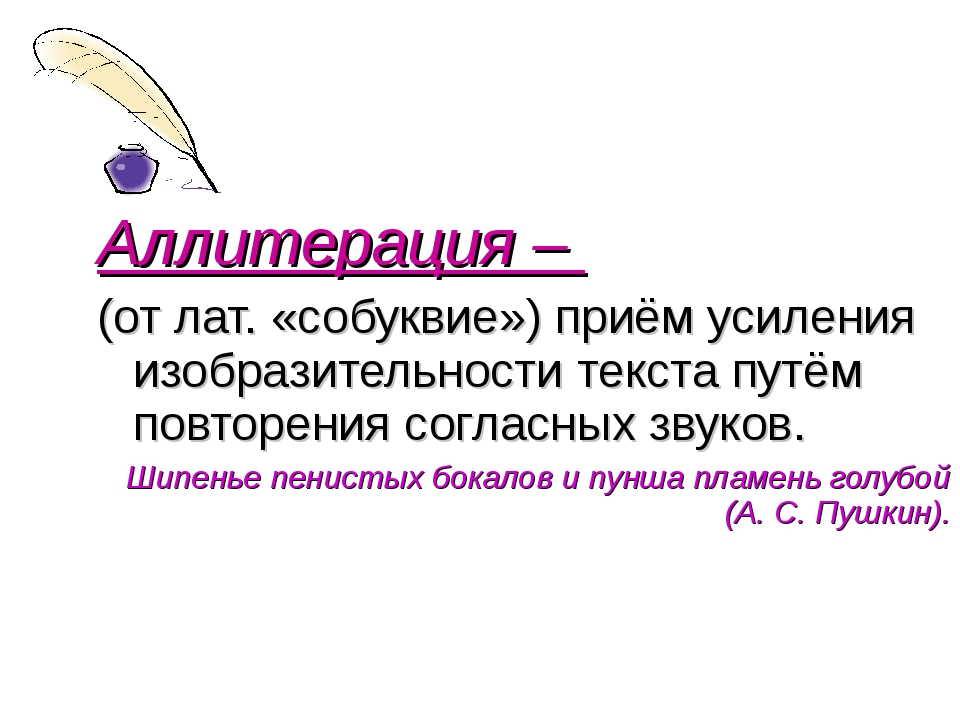 Аллитерация – (от лат. «собуквие») приём усиления изобразительности текста пу...