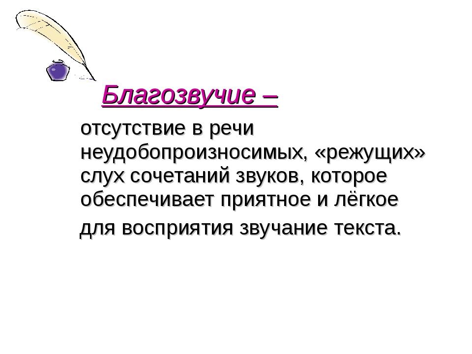 Благозвучие – отсутствие в речи неудобопроизносимых, «режущих» слух сочетан...
