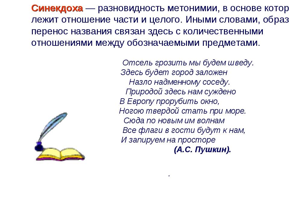 Синекдоха — разновидность метонимии, в основе которой лежит отношение части и...