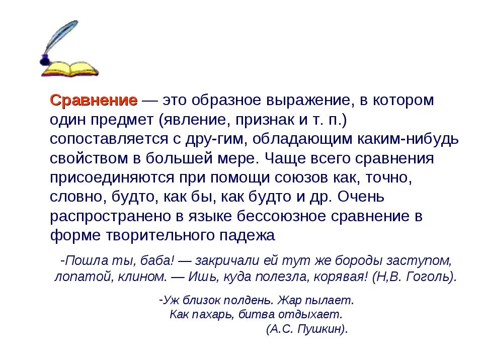 Сравнение — это образное выражение, в котором один предмет (явление, признак...