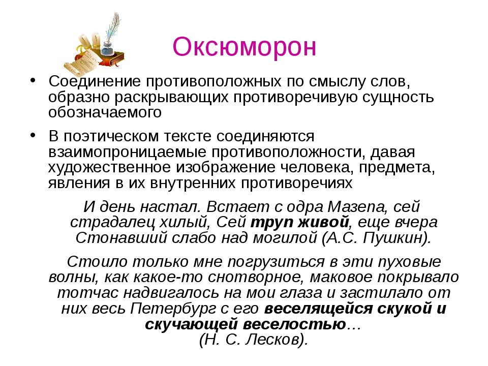 Оксюморон Соединение противоположных по смыслу слов, образно раскрывающих про...