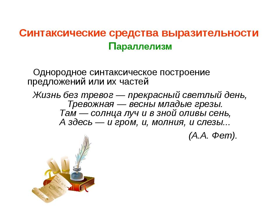 Синтаксические средства выразительности Параллелизм Однородное синтаксическое...