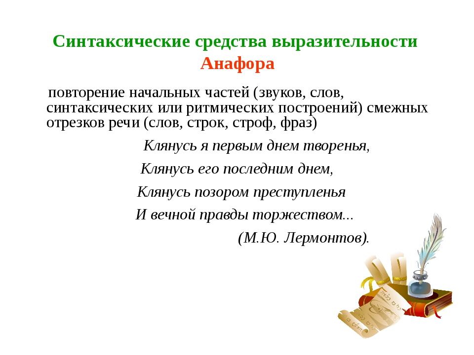 Синтаксические средства выразительности Анафора повторение начальных частей (...