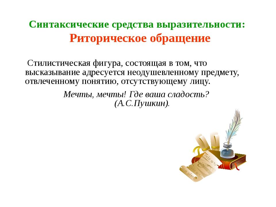 Синтаксические средства выразительности: Риторическое обращение Стилистическа...