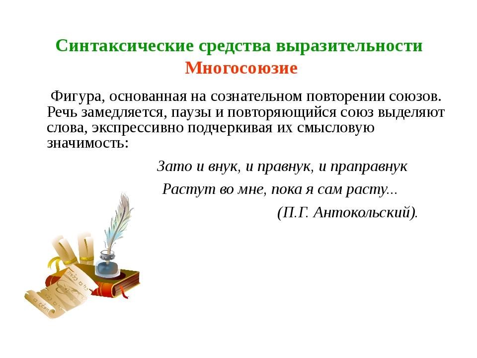 Синтаксические средства выразительности Многосоюзие Фигура, основанная на соз...