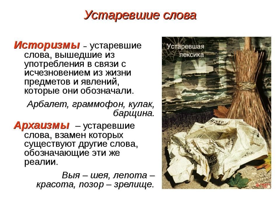 Устаревшие слова Историзмы – устаревшие слова, вышедшие из употребления в свя...