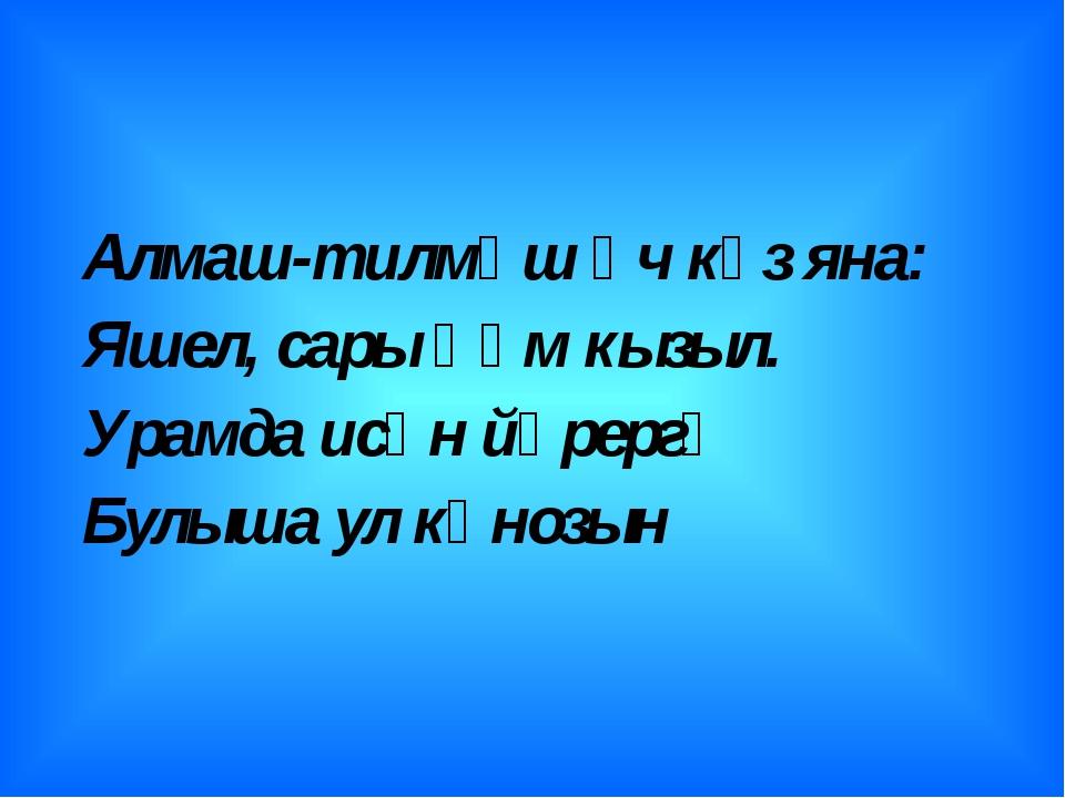 Алмаш-тилмәш өч күз яна: Яшел, сары һәм кызыл. Урамда исән йөрергә Булыша ул...
