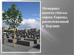 «Память о Холокосте необходима, чтобы наши дети никогда не были жертвами, па