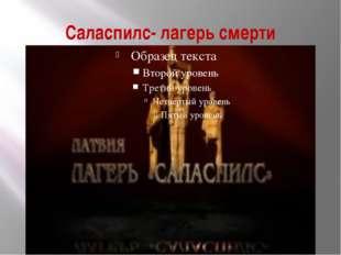 Саласпилс- лагерь смерти