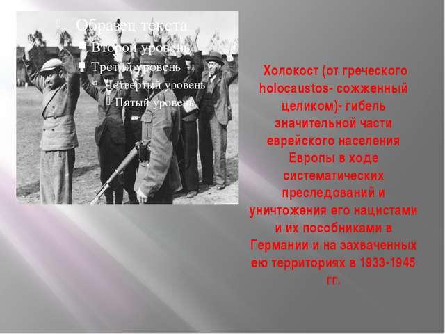 Холокост (от греческого holocaustos- сожженный целиком)- гибель значительной...