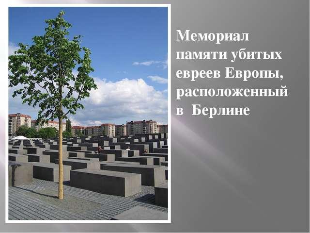 «Память о Холокосте необходима, чтобы наши дети никогда не были жертвами, па...