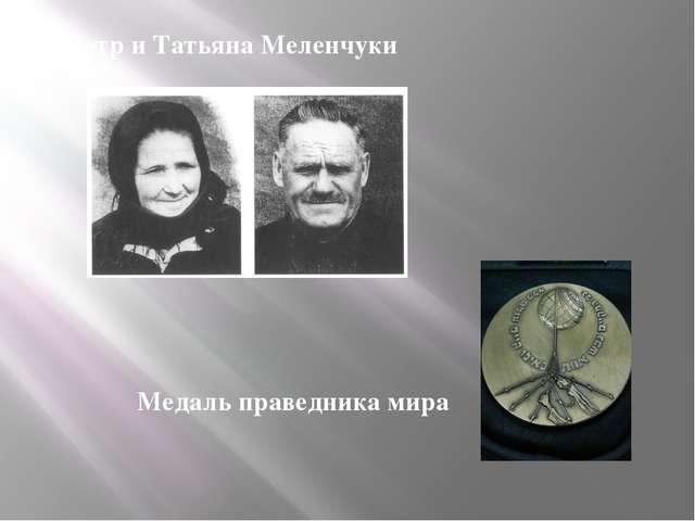 Петр и Татьяна Меленчуки Медаль праведника мира