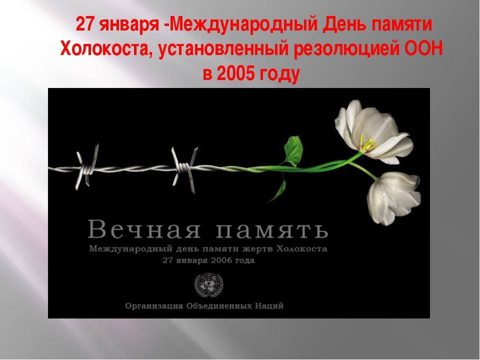 27 января -Международный День памяти Холокоста, установленный резолюцией ООН...