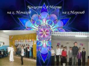Концерт к 8 Марта на х. Монахов на х.Морозов