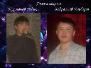 Голоса школы Нурманов Радик Кадралиев Альберт