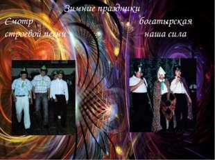 Зимние праздники Смотр богатырская строевой песни наша сила