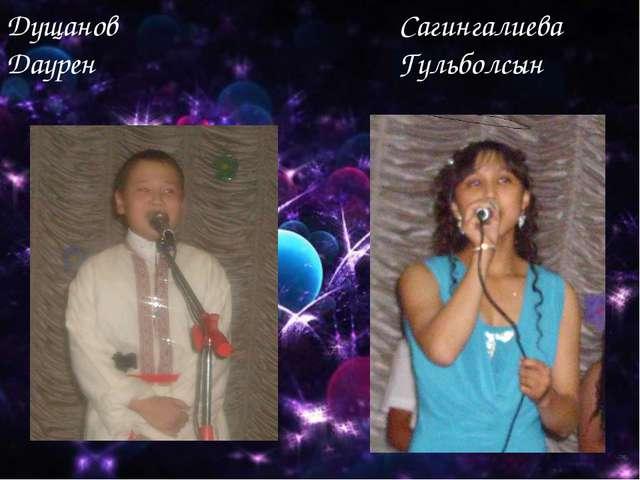 Дущанов Сагингалиева Даурен Гульболсын